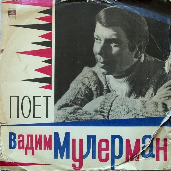 Поет Вадим Мулерман
