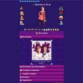 Скриншот игры Модницы