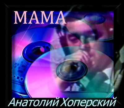 Мама. А. Хопёрский