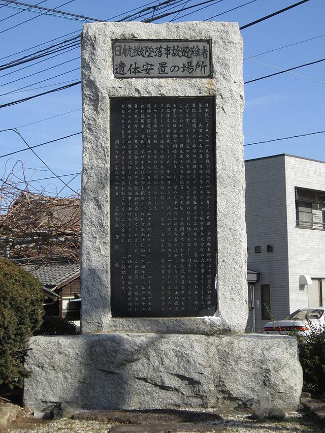 Мемориал рейсу 123 в Фудзиоке. Фото: Commons.wikimedia.org/ Qurren